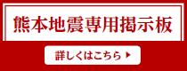 熊本地震掲示板