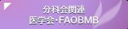 分科会関連 医学会・FAOBMB