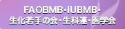 FAOBMB・IUBMB・生化若手の会・生科連・医学会