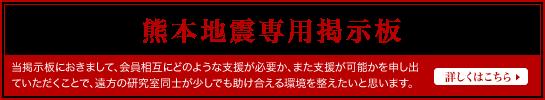 熊本地震専用掲示板