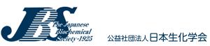 公益社団法人日本生化学会