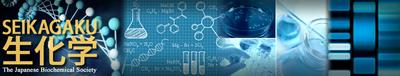 生化学バックナンバーサイト