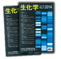 book_seikagaku2014